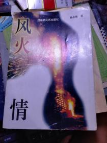风火情(作者签赠本)