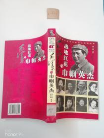 毛泽东与战地红花 巾帼英杰