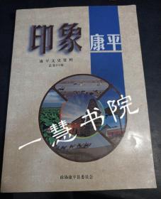 印象康平 康平文史资料 总第21辑