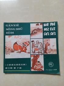 小学语文阅读文库 第三辑第7册 感谢松鼠弟弟