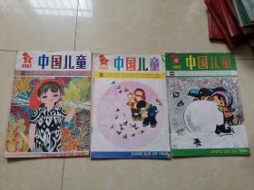 中国儿童1982年3本合售