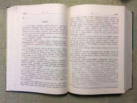 文白对照—诸子集成(上中下)(2006年出版,书皮有点磨损和书斑,书斑点属于自然旧   精装)