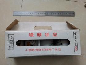 亚运杯-中国名瓷(4个完整合售)