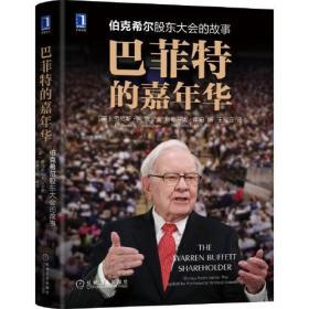 巴菲特的嘉年华:伯克希尔股东大会的故事