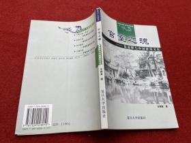 """宫室之魂:大地上的""""宇宙""""。儒道释与中国建筑文化2册合售"""