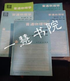 普通物理学1-5 : 第一分册 力学. 第二分册 热学. 第三分册 电磁学. 第四分册 光学. 第五分册 近代物理学.(五本合售)
