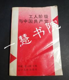 工人阶级与中国共产党