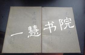 东周列国志 上下册全(合售)