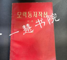 毛泽东著作选读甲种本 (朝鲜文)
