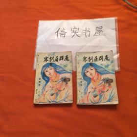 寒剑屠群魔【全二册】