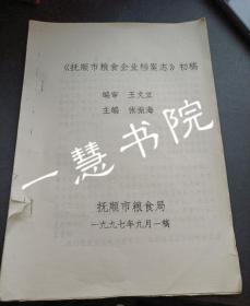 抚顺市粮食企业档案志 初稿