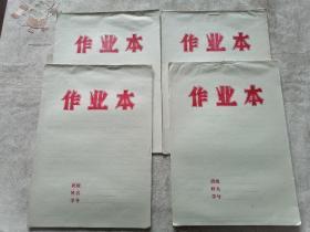 作业本(16开)4本