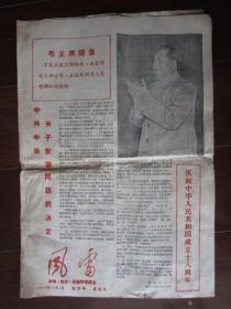 文革小报:风雷(创刊号,1967年10月1日;8开四版全)(庆祝中华人民共和国成立十八周年)