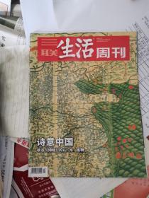 三联生活周刊 2019 13本合售