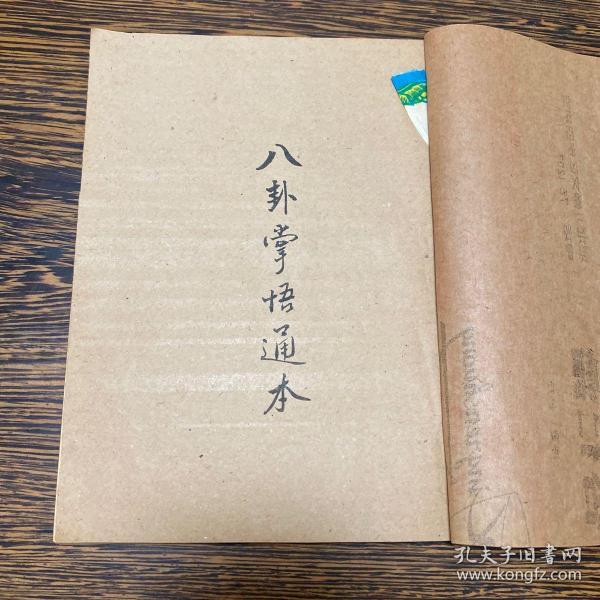 1976年八卦拳第三代掌门人李子鸣阐述《八卦掌术悟通本》一册全(张子玉抄)