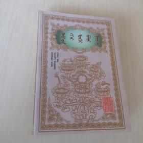蒙文版:晶珠本草(2001年一版一印)