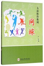 正版大众体育系列---网球/新