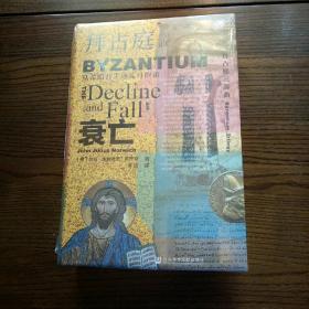 甲骨文丛书·拜占庭的衰亡:从希腊君主到苏丹附庸