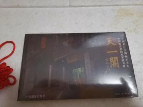 天一阁明信片40【全新未拆封】全国重点文物保护单位,中国最古老的私家藏书楼
