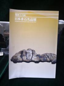 日本水石名品展 第四十六回