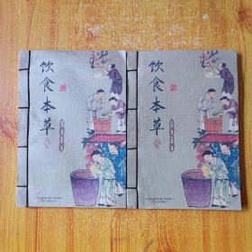饮食本草(上下册)(全二册)