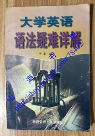 大学英语语法疑难详解 9787560510194