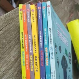 给孩子的职业启蒙系列(套装全8册)缺一本   7本合售