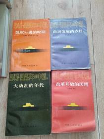1949-1989年的中国(全4册)