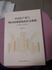 中国共产党与城市困难群体的社会救助:1992-2012,里屋架上