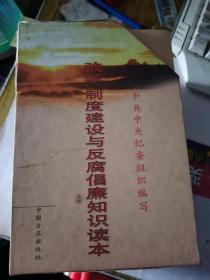 改革、制度建设与反腐倡廉知识读本(盒装.全12册)