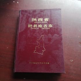 陕西省乾县地名志