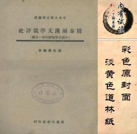 【复印件】周秦两汉文学批评史