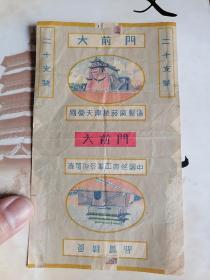 解放初期,繁体字烟标 《大前门》 国营天津卷烟厂制造, 中国烟草工业公司监制 品质精良等字样 。