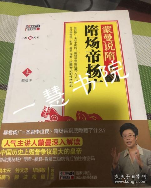 蒙曼说隋 隋炀帝杨广 上(附光盘)(作者签名本! )