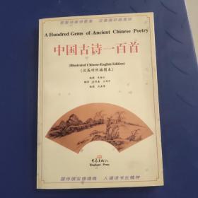 中国古诗一百首:汉英对照插图本:illustrated Chinese-English edition