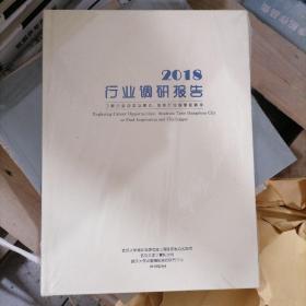 2018行业调研报告