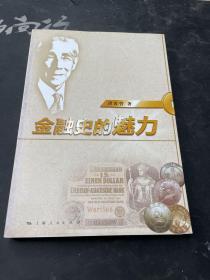 金融史的魅力(作者签赠本)