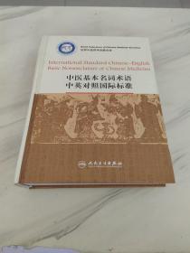 中医基本名词术语中英对照国际标准