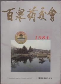 百泉药交会1984(老药品广告宣传画册类)