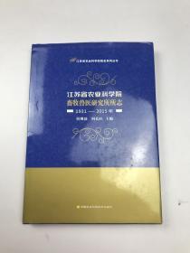 江苏省农业科学院畜牧兽医研究所所志(1931-2015年)