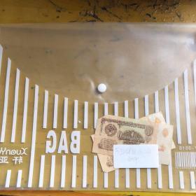 苏联1元纸币  共2份