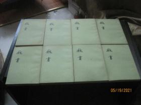 魏书(1-8册全)