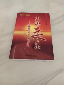 大道走来:襄樊解放60年历程纪略:1949-2009