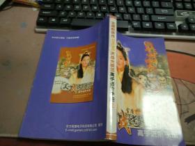 金庸群侠传;;决战光明顶高手进阶手册2K2571