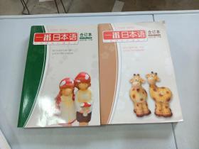 一番日本语合订本2012年上半年下半年