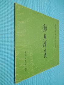 中国书画函授大学:国画讲义