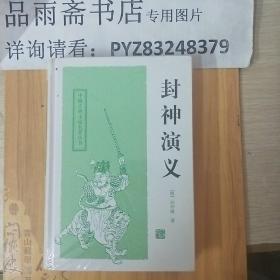 中国古典小说名著丛书:封神演义.