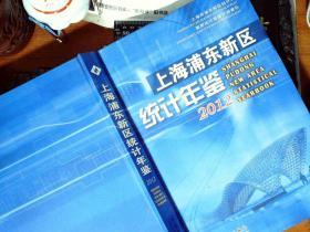 上海浦东新区统计年鉴.2012(总第19期).2012(No.19) 精装 签赠本 正版现货B0011S