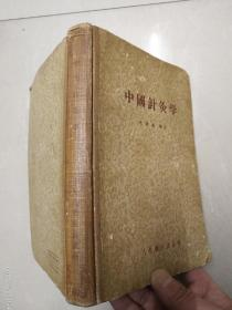 中国针灸学(精装)