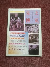 党史博览1997 9
